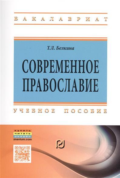 Белкина Т. Современное православие. Учебное пособие