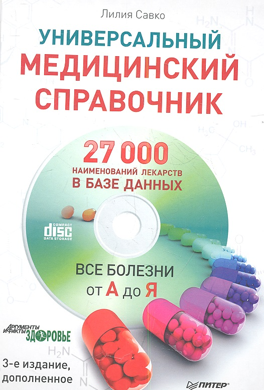 Савко Л. Универсальный медицинский справочник. Все болезни от А до Я. 3-е издание, дополненное (+CD с базой лекарств, содержащей 27000 наименований)