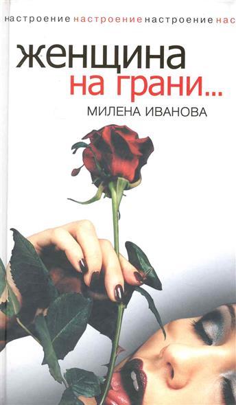 Иванова М. Женщина на грани… женщина на грани невного срыва