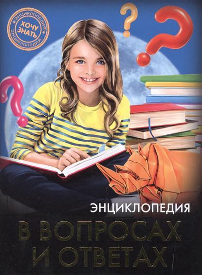 Энциклопедия в вопросах и ответах