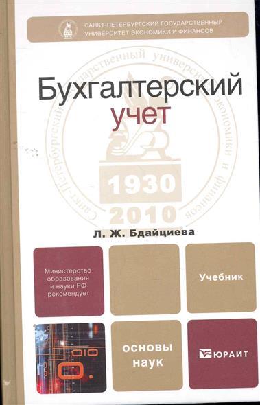 Бухгалтерский учет Учебн.