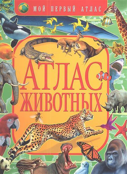 Любка М. Атлас животных любка мариуш моя любимая книга о животных