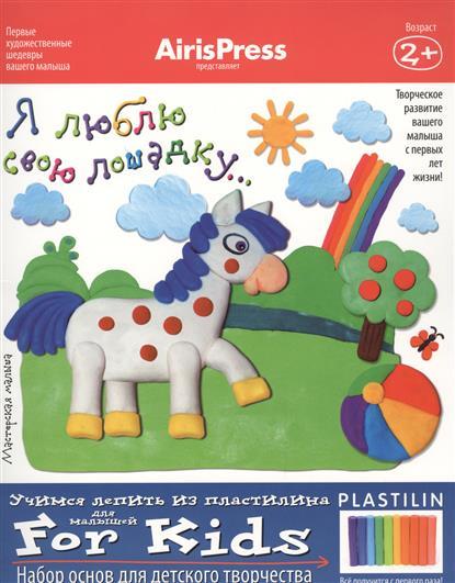 Я люблю свою лошадку. Учимся лепить из пластилина. Для малышей. Набор основ для детского творчества. Игра развивающая и обучающая. Для детей от 2 лет
