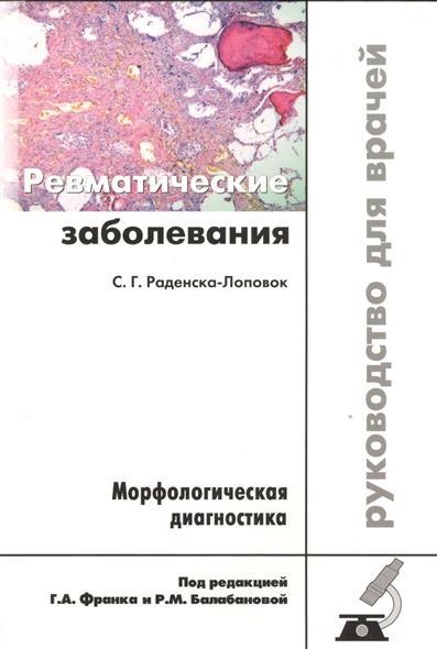 Ревматические заболевания. Морфологическая диагностика. Руководство для врачей