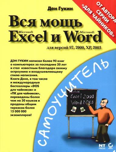Вся мощь MS Excel и Word Для версий 97 2000 XP 2003