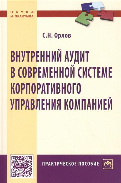 Орлов С. Внутренний аудит в современной системе корпоративного управления компанией. Практическое пособие