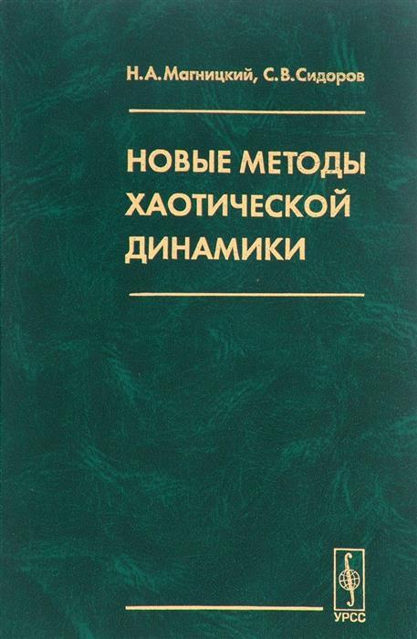 Магницкий Н., Сидоров С. Новые методы хаотической динамики