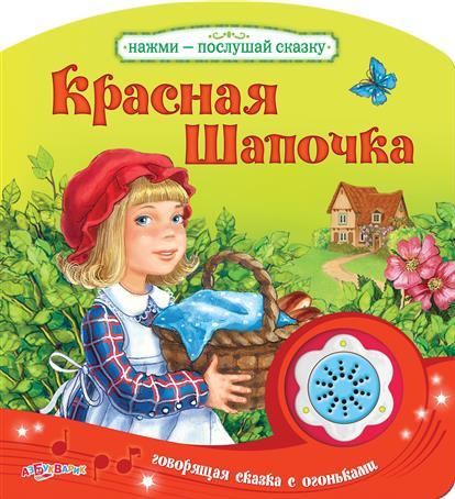 Красная Шапочка. Говорящая сказка с огоньками