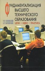 Фундаментализация высшего технического образования