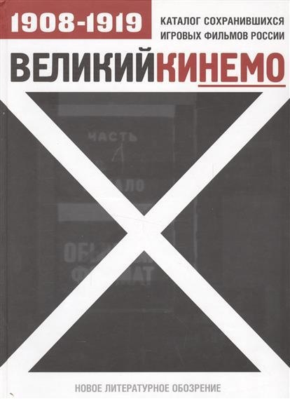Великий Кинемо. Каталог сохранившихся игровых фильмов России. 1908-1919