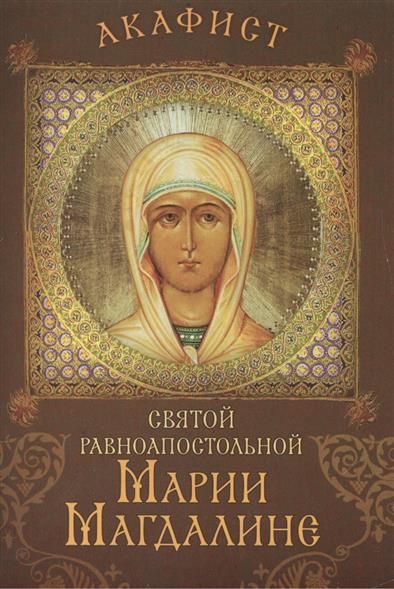 Акафист святой равноапостольной Марии Магдалине. Празднование 22 июля / 4 августа и в Неделю святых жен-мироносиц
