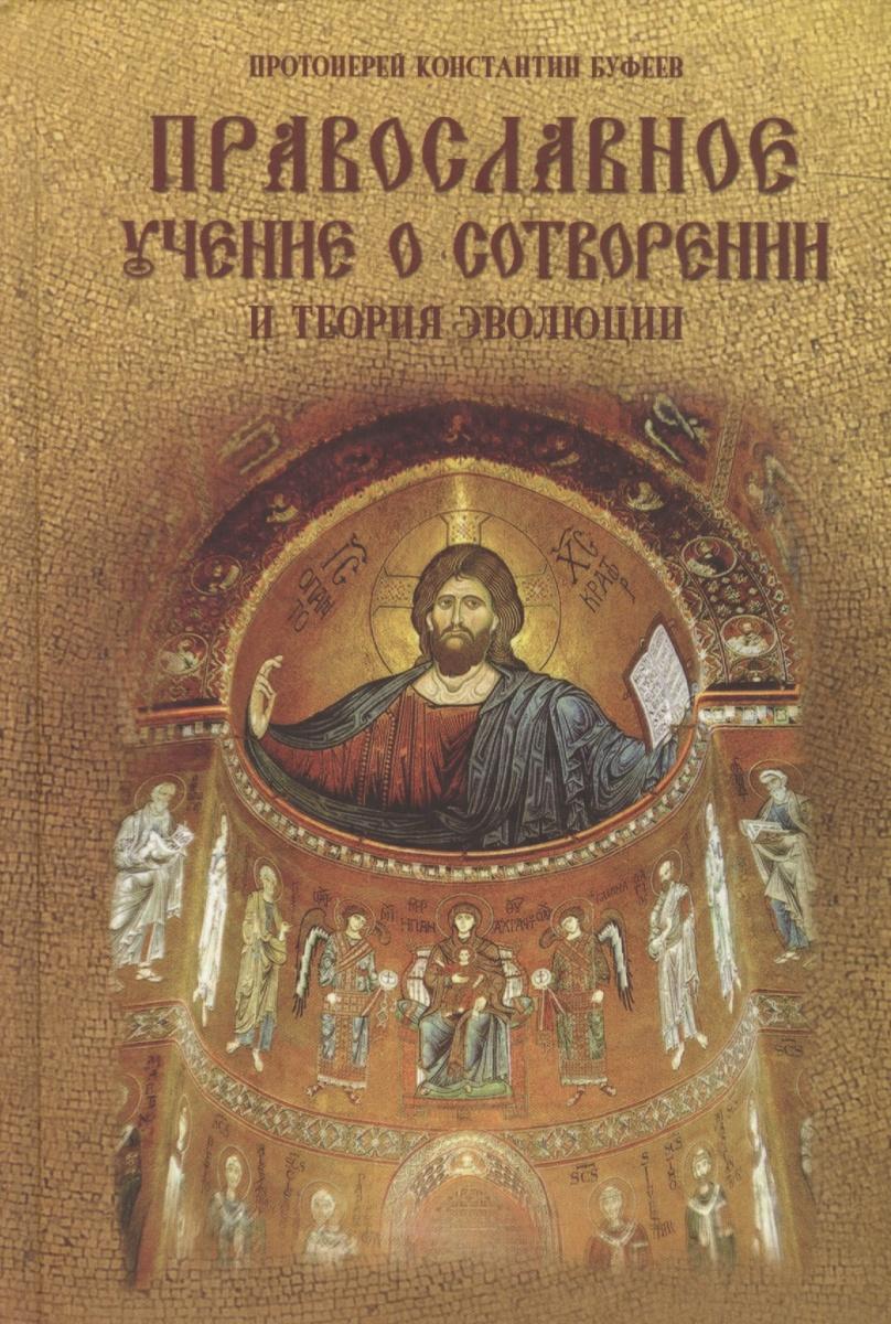 Буфеев К. Православное учение о Сотворении и теория эволюции книги эксмо бог православное учение