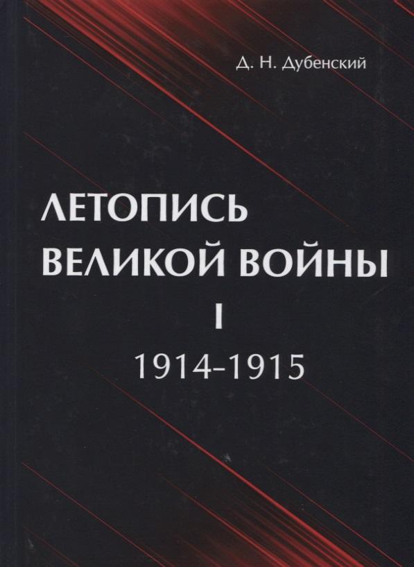 Дубенский Д. Летопись Великой Войны. Том I. 1914-1915