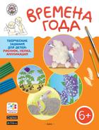 Времена года. Творческие задания для детей 6-7 лет