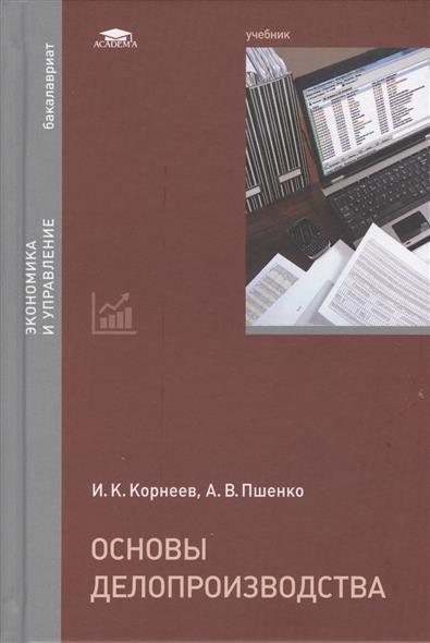 Корнеев И.: Основы делопроизводства. Учебник