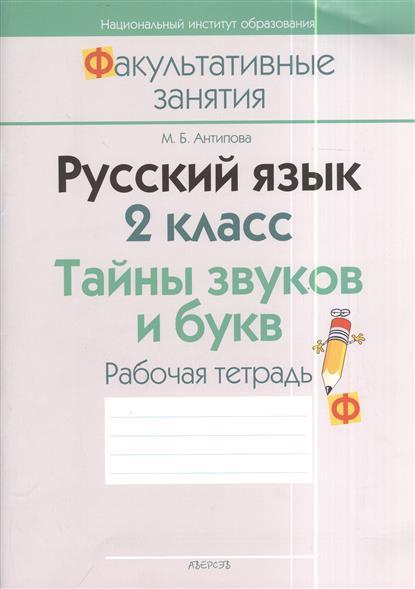 Занимательный русский язык: 4 класс