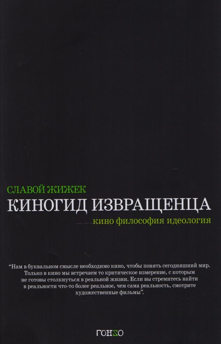 Жижек С. Киногид извращенца. Кино, философия, идеология