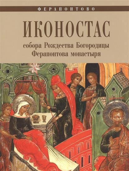 Иконостас собора Рождества Богородицы Ферапонтова монастыря