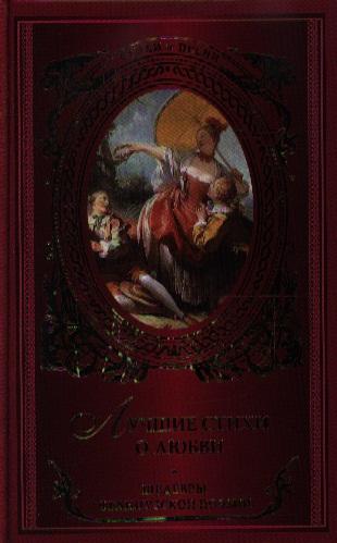 купить Яснов М. (сост.) Лучшие стихи и любви Шедевры французской поэзии по цене 200 рублей