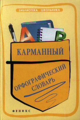 Гайбарян О.: Карманный орфографический словарь