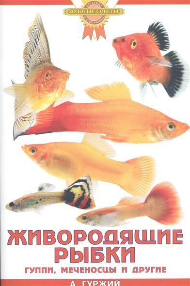 Живородящие рыбки Гуппи меченосцы и др.