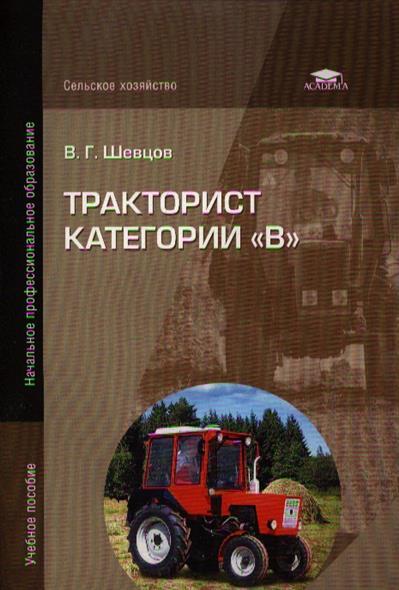 Шевцов В. Тракторист категории В. Учебное пособие
