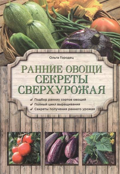 Городец О. Ранние овощи. Секреты сверхурожая
