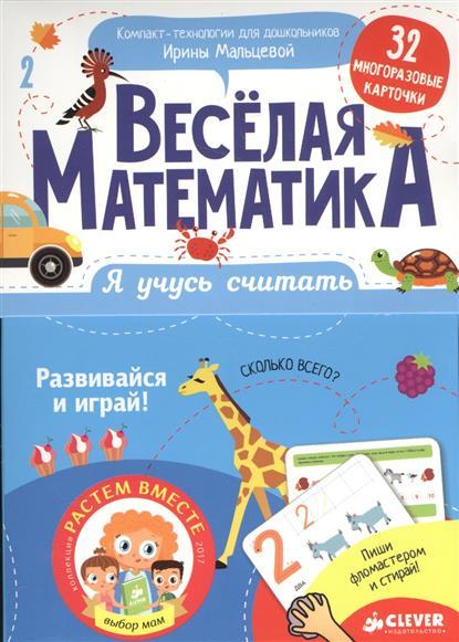 Мальцева И. Я учусь считать. Веселая математика мальцева и математика занимательный тренажер я уверенно считаю для детей 5 7 лет