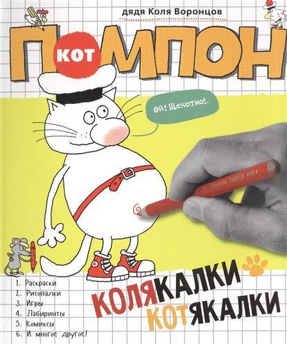 Кот Помпон Колякалки-котякалки