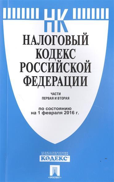 Налоговый кодекс Российской Федерации. Части первая и вторая. По состоянию на 1 февраля 2016 г.