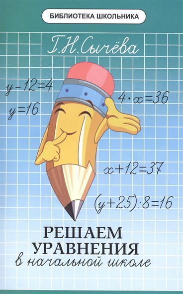 Сычева Г. Решаем уравнения в начальной школе сычева г задачи на приведение к единице в начальной школе
