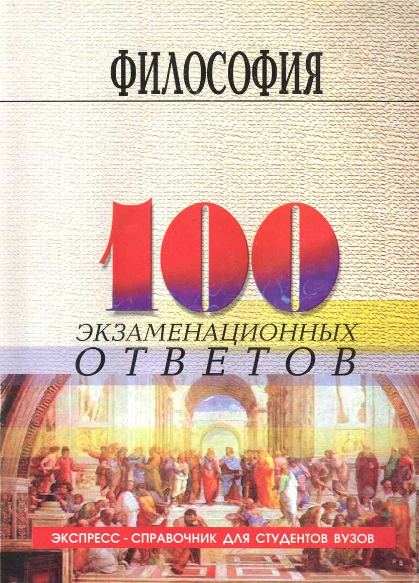 Философия 100 экзам. ответов