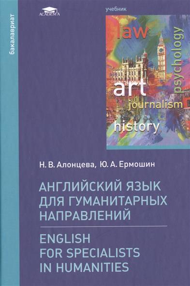 Алонцева Н. Английский язык для гуманитарных направлений / English for Specialists in Humanities. Учебник, цена и фото