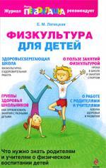 Физкультура для детей
