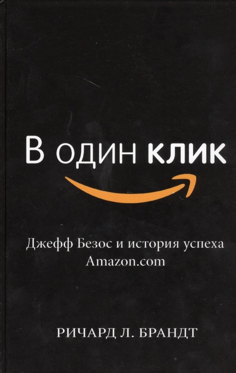 Брандт Р. В один клик. Джефф Безос и история успеха Amazon.com д р брандт коллаген бустер