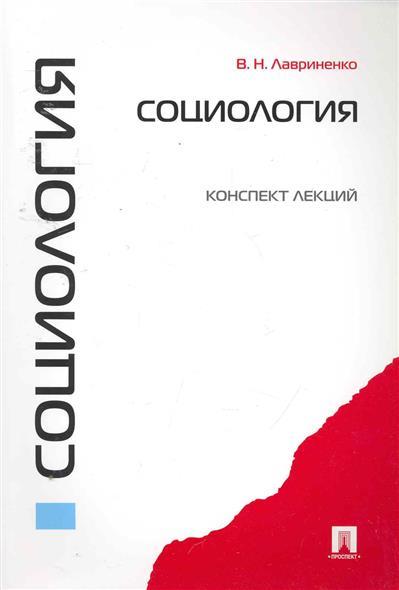 Социология Конспект лекций