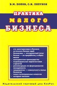 Попов В. Практика малого бизнеса (м). Попов В. (КноРус) алексей попов