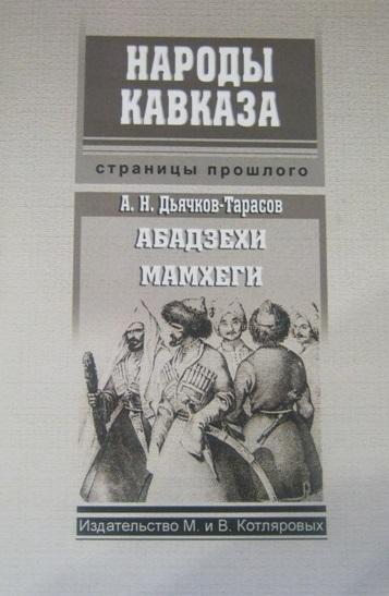 Абадзехи Мамхеги