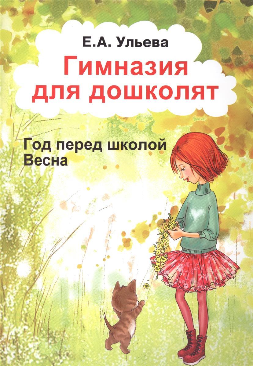 Ульева Е. Гимназия для дошколят: Год перед школой: Весна ульева е вместе встретим новый год