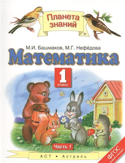 Математика. 1 класс. Учебник. В двух частях. Часть 1