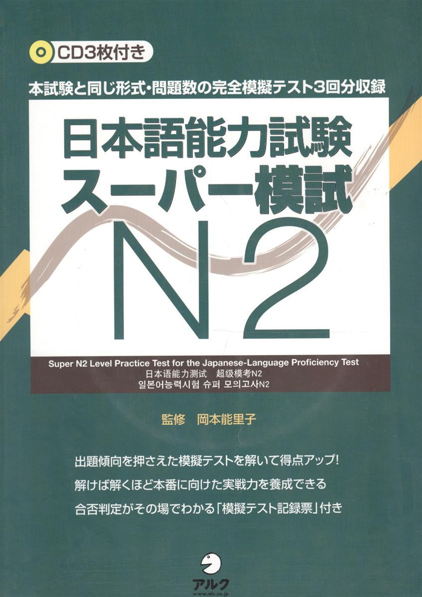 Kyoko I., Seiko A. Практические тесты по квалификационному экзамену по японскому языку (JLPT) на уровень N2 - Книга с 3 CD (на японском языке) andou sakai imagawa yawara подготовка к аудированию по квалификационному экзамену по японскому языку jlpt на уровень 1