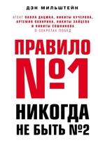 Правило №1 - никогда не быть №2. Агент Павла Дацюка, Никиты Кучерова, Артемия Панарина, Никиты Зайцева и Никиты Сошникова о секретах побед
