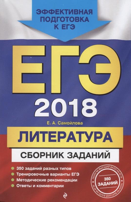 Самойлова Е. ЕГЭ 2018. Литература. Сборник заданий самойлова е егэ 2011 литература репетитор