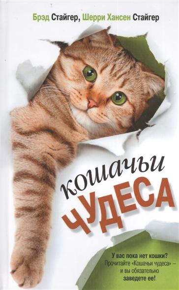 Стайгер Б., Стайгер Ш. Кошачьи чудеса брэд стайгер и шерри хансен стайгер кошачьи чудеса