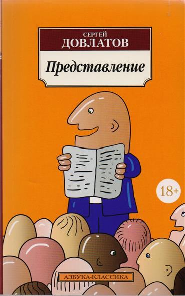 Обложка книги Представление