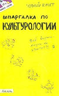 Мирошникова Д. Шпаргалка по культурологии томсон д прогулки по барселоне