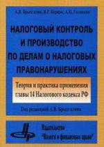 Брызгалин А. (ред.) Налоговый контроль и производство по делам о налог. правонарушениях цена