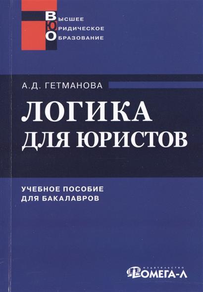 Логика для юристов. Учебное пособие для бакалавров. 10-е издание, исправленное