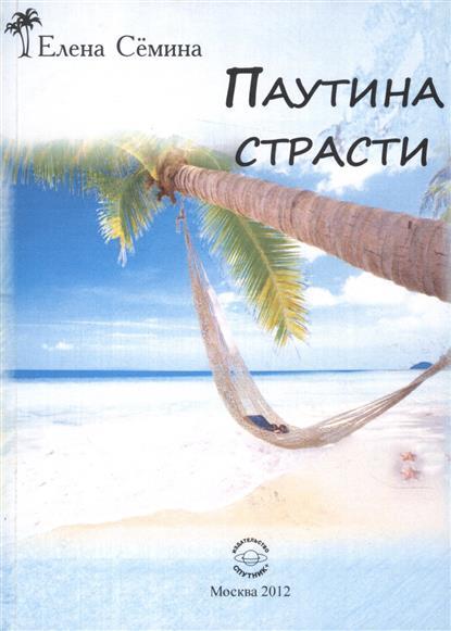 Семина Е. Паутина страсти александр марченко паутина страсти