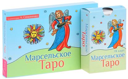 Марсельское таро 78 карт+брошюра (комплект из 2 книг)